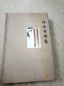 DI300098 许全书诗集(布面精装)