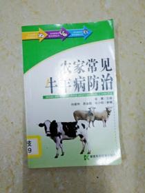 DB103095 农家常见牛羊防治