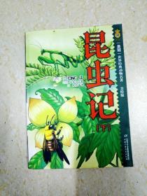 DX112300 昆虫记  下 美绘版(内有读者签名)(一版一印)