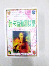 DX112160 也卡特琳娜女皇(一版一印)