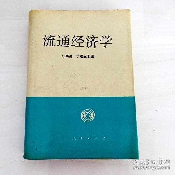 DDI206066 流通经济学(一版一印)