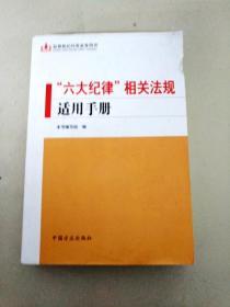 """DF109624 """"六大纪律""""相关法规适用手册 监督执纪问责业务用书"""