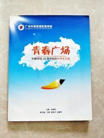 HC5004598 华美学校18周年校庆系列丛书--青春广场:华美学校18周年校庆中学生文集