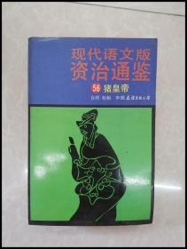 HB1001574 现代语文版资治通鉴56猪皇帝