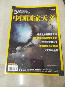 H1404 中国国家天文2011.3总46含两千年前的科学智慧之光/古汉字中的天文/天文学水晶球/等