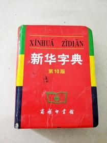 DI106944 新华字典 第10版(书侧有读者签名)