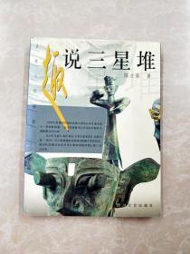 HC5004414 趣说三星堆--古蜀文化探秘【封面有磨损】