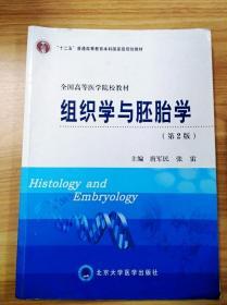 EA3013305 组织学与胚胎学【第2版】【书内有笔记】