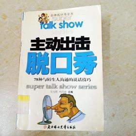 DDI287876 主动出击脱口秀:78种与陌生人沟通的说话技巧·金牌脱口秀全书