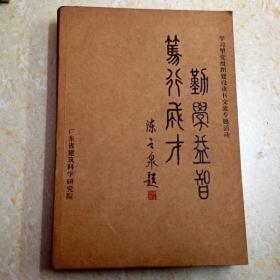 DI300250 勤学益智 笃行成才--广东省建筑科学研究院学习型党组织建设读书交流专题活动