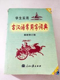 DI106028 学生实用古汉语常用字词典【最新修订版】