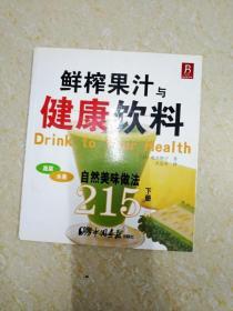 DX112276 鲜榨果汁与健康饮料215例  下册【铜版纸】(一版一印)