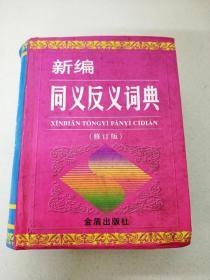 DI104016 新编同义反义词典(修订版)(尾页有字迹)