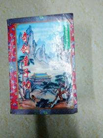 DX112175 孤剑童子功  下 血掌魔影系列之二(一版一印)