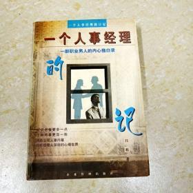 DI2139447 一个人事经理的日记  (一版一印)