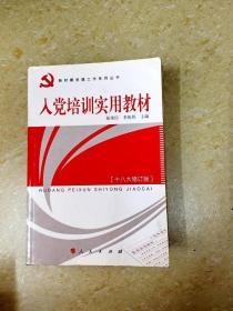 DDI212964 入党培训实用教材.十八大修订版