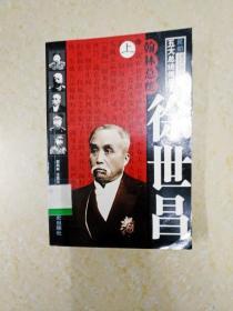 DX112184 民初五大总统传奇 翰林总统  徐世昌  上