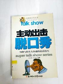 DDI274996 主动出击脱口秀·78种与陌生人沟通的说话技巧