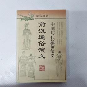 EC5020974 前汉通俗演义--中国历代通俗演义