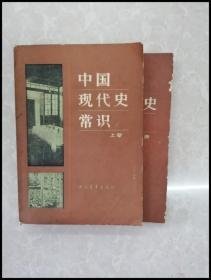 HB1001579 中国现代史常识 【上下册】