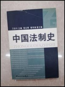 HB1001606 中国法制史【一版一印】