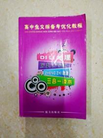 DB103105 高中生文综备考优化教程(一版一印)