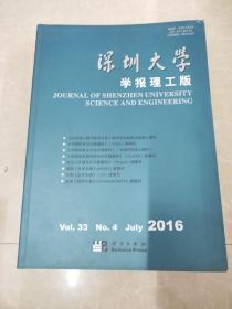 H1449 深圳大学学报理工版2016总138含基于动态规划的雨水泵站最优服务半径研究/黄土微结构的谱系聚类分析等