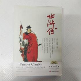 EC5020969 水浒传【下】初中生语文必读丛书
