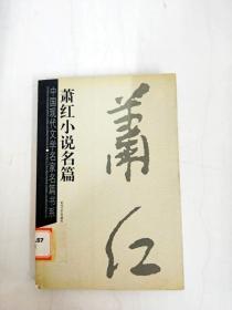 萧红小说名篇