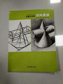 EC5006815 石膏几何体  结构素描  成功教学系列丛书(一版一印)