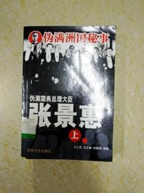 DX112186 伪满洲国秘事  伪满国务总理大臣  张景惠 上