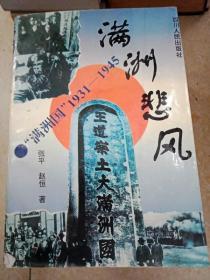 "DI300072 满洲悲风--""满洲国""1931-1945"