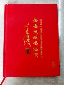 HC5004454 著名灵感书法家吴友优【珍藏邮票】