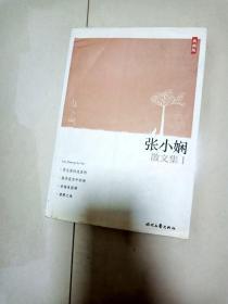 名人名言精读(彩插励志版无障碍阅读)/中小学生课外阅读