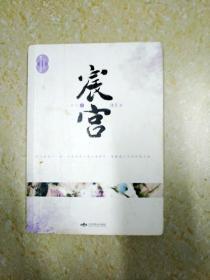 DX112237 宸宫   上(一版一印)