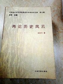 DI300082 再论历史风云--云南省社会科学院离退专家学术文库 第七辑(一版一印)
