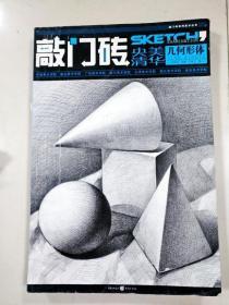 EC5006826 几何形体  敲门砖美术系列丛书(内有读者签名)【铜版纸】