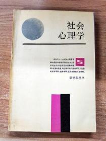 EA6015994 社会心理学--新学科丛书