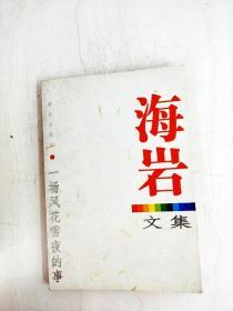 HA1023265 一場風花雪夜的事·海巖文集【一版一印】