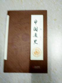 DX112298 中国通史  陆