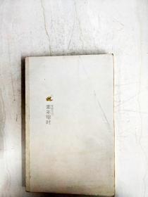 HA1016231 素年錦時【一版一印】【內略有注記】