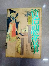 HB1001703 资治通鉴故事  上(内有水渍)