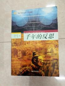 HB1001745 千年的反思 军队干部学习丛书·历史纵横篇(一版一印)