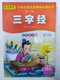 DR114257 小学生语文新课程必读丛书第一辑--三字经