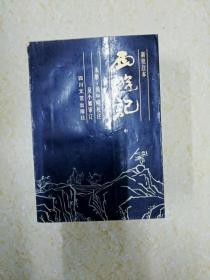 DX112103 西游记  中  新校注本(内有读者签名)