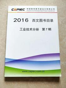 HC5004491 西文图书目录·工业技术分册【2016 第7期】