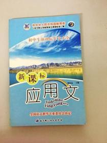 DR136668 初中生新课标作文大全 应用文(首页略有斑渍)