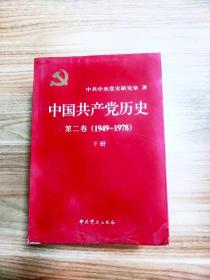 EA1034372 中国共产党历史 第二卷 1949-1978  下册