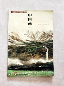 HC5004602 当代名家作品--中国画【二】 闻韶艺术网推介