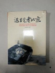EC5006774 这里是老北京(全新未拆封)